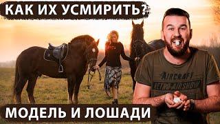 Лошади! Как фотографировать с лошадьми красиво и безопасно. Фотик В Руки Шоу 44 выпуск