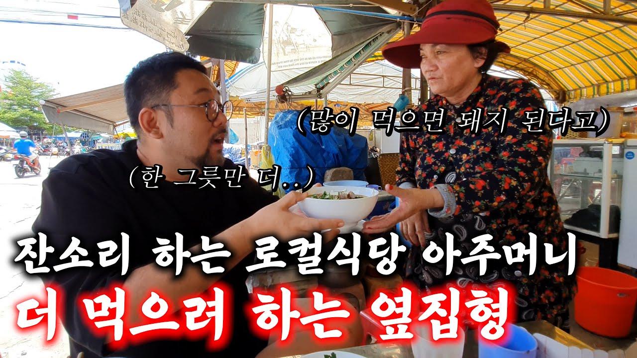 베트남 시골 로컬식당에서 쌀국수 3그릇 먹었을 때 주인 아주머니의 반응...