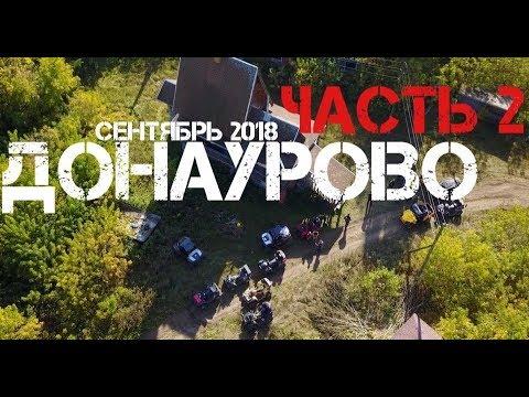 #БЕЗТОРМОЗОФФ или все дороги ведут в Донаурово | часть 2 возвращение домой