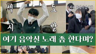 여기 음악실 노래 맛집이래(아님 말고ㅋ)_서울영상고