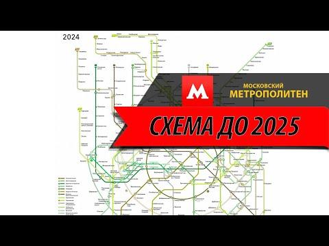 Метро - 2025 !!! Чего ждать от Собянина? Развития метро в Московскую область?