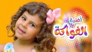 أغنية الفواكه - ماريا وهشام والجد والجدة | قناة بابي مامي