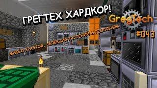GregTech #43 - ПОЛНЫЙ ХАРДКОР! Селекция, геология и много-много крафтов! Minecraft 1.7.10