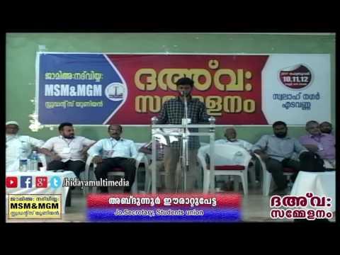 ജാമിഅ നദ്വിയ്യഃ ദഅവ സമ്മേളനം 2017 |അബ്ദുന്നൂർ ഈരാറ്റുപേട്ട  | സ്വലാഹ് നഗർ എടവണ്ണ
