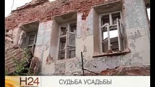 Усадьба Михалковых выставлена на продажу(Продажа - как единственный оставшийся шанс на спасение. Такую оценку можно дать решению городской админист..., 2014-05-30T13:02:25.000Z)