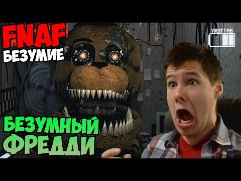 ПРОХОЖДЕНИЕ INSANITY Five Nights At Freddys - БЕЗУМНЫЙ ФРЕДДИ