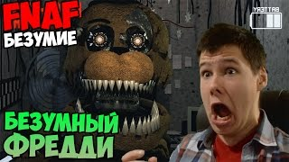 ПРОХОЖДЕНИЕ INSANITY Five Nights At Freddy's - БЕЗУМНЫЙ ФРЕДДИ