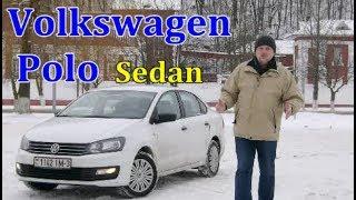 """Фольксваген Поло/Volkswagen Polo Sedan/седан, """"РОССИЙСКИЙ НЕМЕЦ"""", видео обзор, тест драйв"""