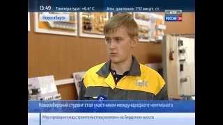 Новосибирский электрик выступил в чемпионате WorldSkills в Швейцарии(, 2014-09-26T10:26:34.000Z)