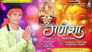 GANESHA | ગણેશા | Master Rana | Ganpati Special | Produce & Present By STUDIO SARASWATI Junagadh
