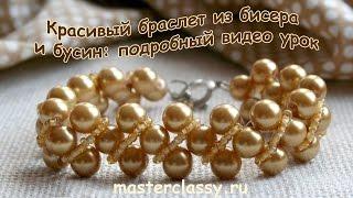 Красивый браслет из бисера и бусин: подробный видео урок. DropsTutorial: Bracelet