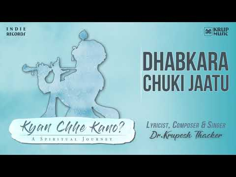 O Kanha I Navratri Special Song I New Garba 2018 I Dr. Krupesh Thacker
