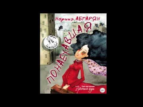 #книги Понаехавшая Наринэ Абгарян