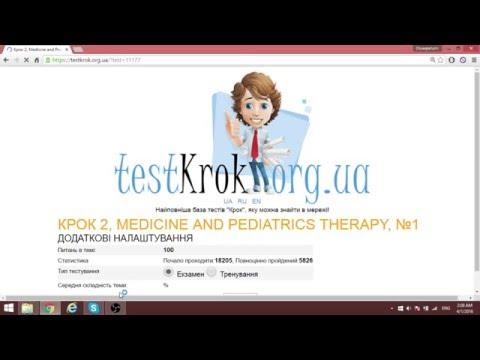 Krok 2 Medicine (Internal Medicine Part 1) 2016