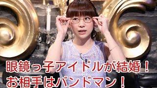眼鏡っ子アイドル時東ぁみが結婚! お相手はサイコ・ル・シェイムのボー...