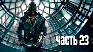 Прохождение Assassin's Creed Syndicate — Часть 23: Большие неприятности