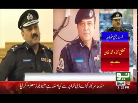 Sindh IG AD Khawaja refuses to leave post. #NeoNews
