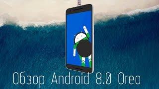Обзор Android 8.0 Oreo