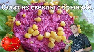 Салат из свеклы с брынзой (сулугуни)