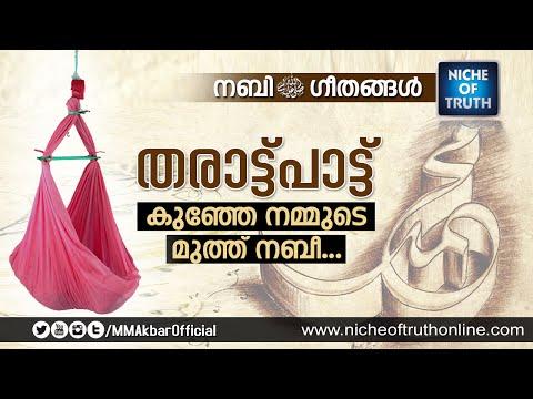Kunje Nammude.. :: Tharattu Pattu | Nabi Geethangal | Malayalam Islamic Song | Niche of Truth
