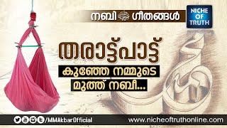 Kunje Nammude.. :: Tharattu Pattu   Nabi Geethangal   Malayalam Islamic Song   Niche of Truth