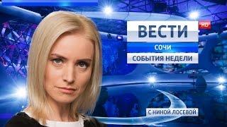 Вести Сочи. События недели 25.12.2016(http://vesti-sochi.tv., 2016-12-25T18:20:04.000Z)