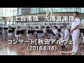 海上自衛隊 大湊音楽隊 『コンサート』[秋田アルヴェ]  全編 【2018.6.16】