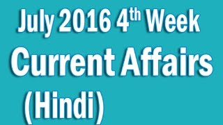 Current Affairs 2016 July 4th Week in Hindi for SBI PO Mains