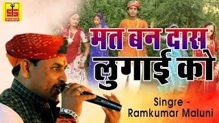 Mat Ban Das Lugai Ko | Latest Rajasthani Song | Ramkunwar Maluni | Marwadi Video
