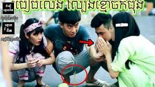 អាថ៍កំបាំងវិធីលេងល្បែងខ្មោចកំប៉ុង - khmer fairy tale ghost speak khmer new
