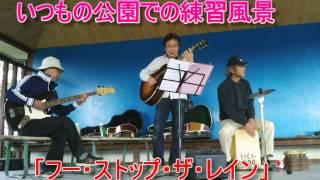 20121027いつもの公園での練習風景 000(トリプル・オー)CCRカバー...