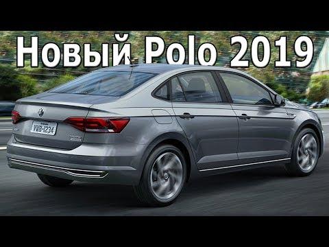 Обзор Volkswagen Polo 2019