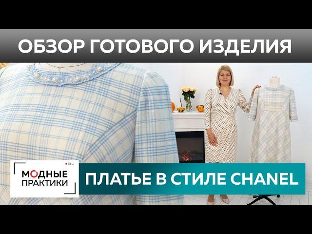 Теплое платье на осень в стиле Chanel. Обзор готового изделия — шерстяное платье-трапеция в клетку.
