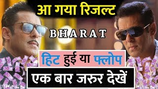Bharat Movie Verdict Declared From Box Office India   Hit or Flop   Salman Khan, Katrina Kaif