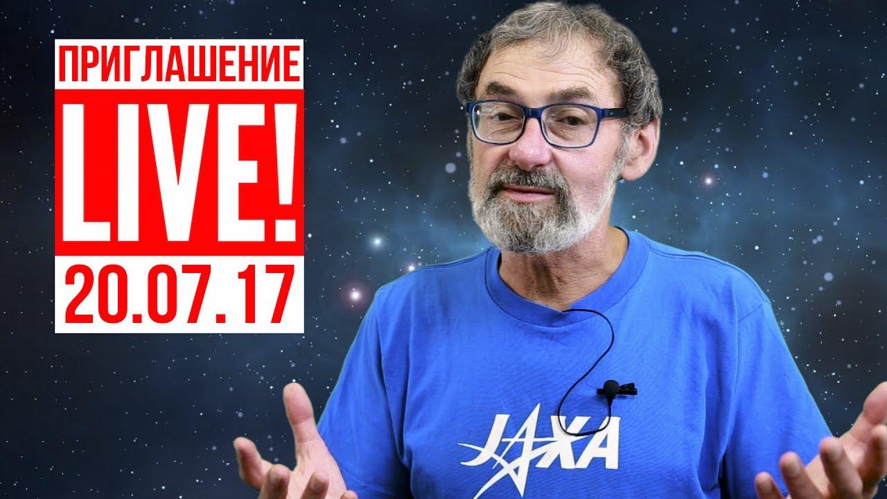 Астроном ответит на вопросы! Завтра стрим!
