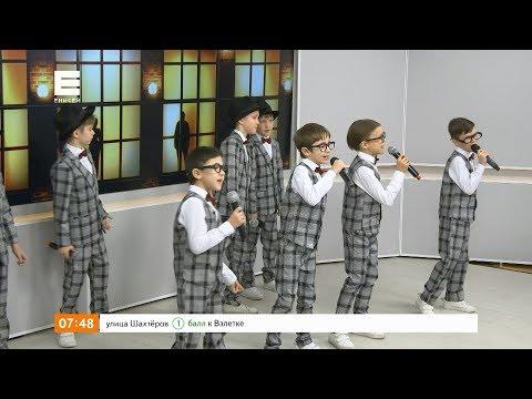 Бодрое утро с песнями группы «Денди» детского музыкального центра «Волшебный микрофон»