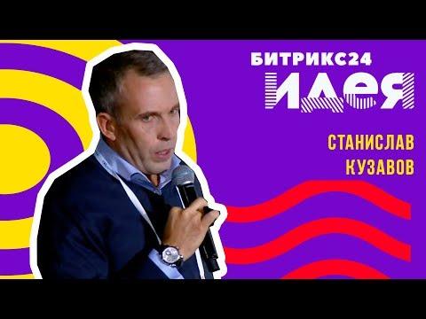Бизнес=математика + психология, Станислав Кузавов, Kuzavov Consulting