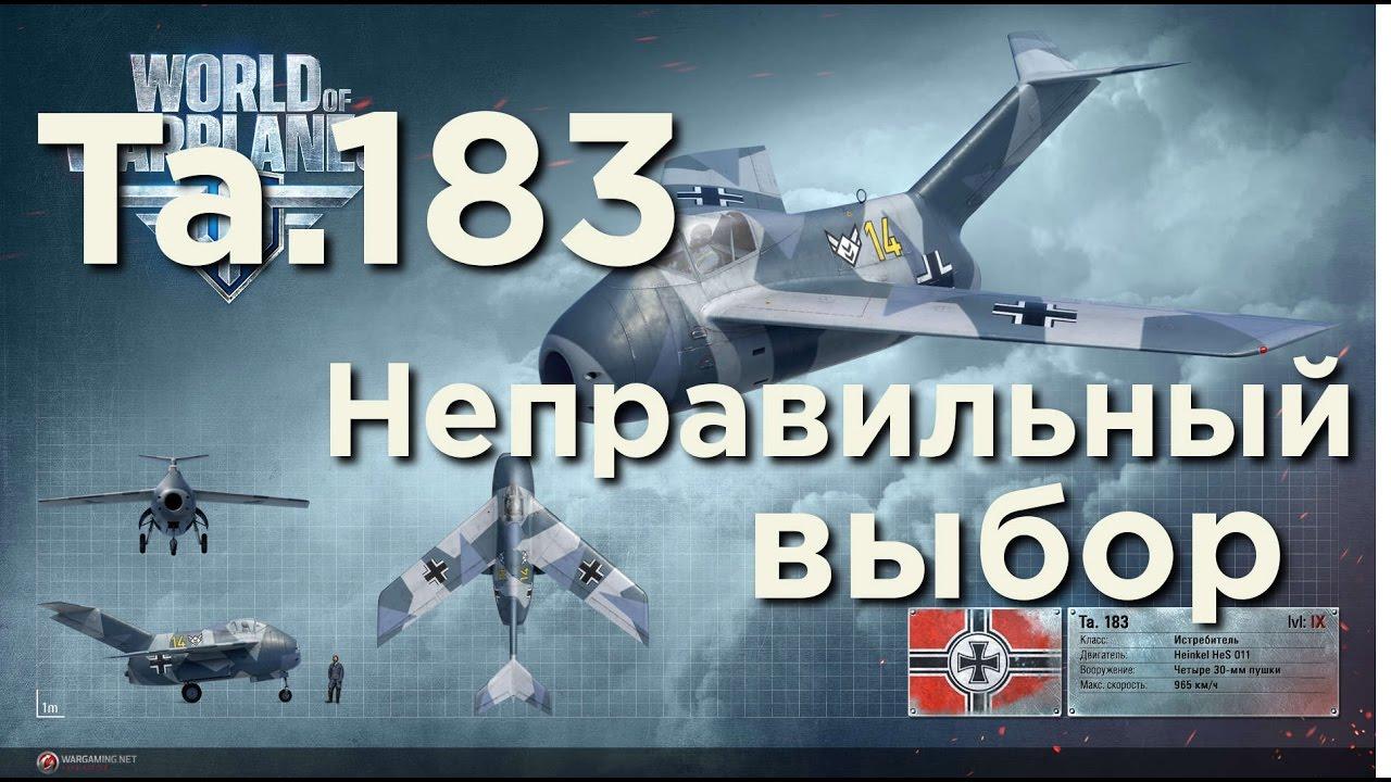та 183 war thunder