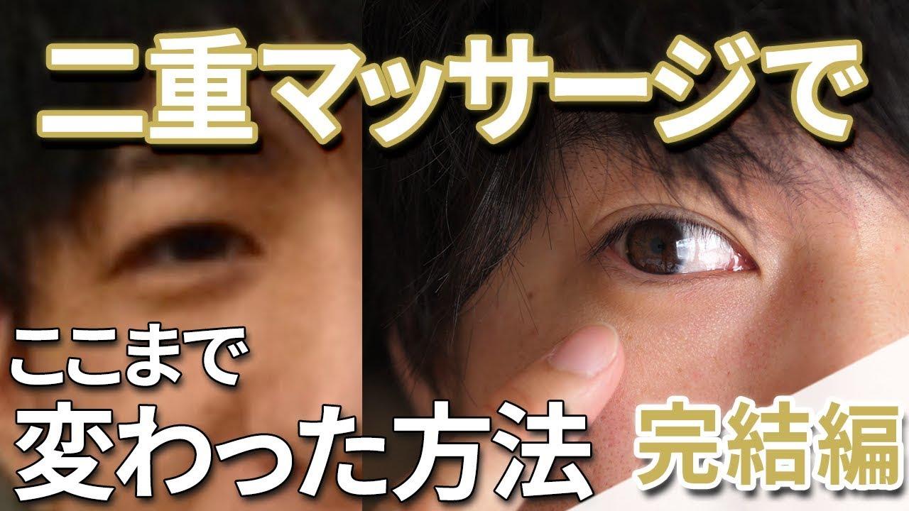 ふた え に なる 方法 メンズ