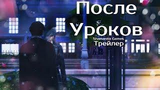 The Sims 4 | Трейлер к сериалу | После уроков