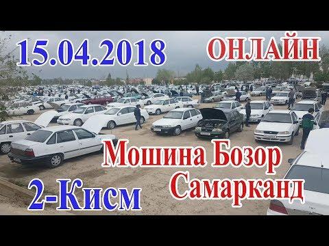 Самарканд Мошина Бозор Нархлари 2-КИСМ  (15.04.2018 ) Moshina Bozor Narxlari (8/04/2018)