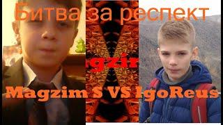 ФУТБОЛЬНЫЙ ЧЕЛЛЕНДЖ!!! БИТВА ЗА РЕСПЕКТ ЧАСТЬ 2 (Перестрелка) Magz1m S VS Igor G0rel0ff
