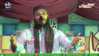 Hafiz Abu Bakar Maa Ki Shan | ماں کی شان ، حافظ ابوبکر