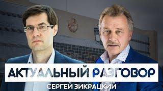 Новые лица в беларуской политике - эксклюзивный Сергей Зикрацкий.