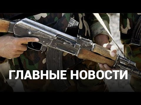 Новости Казахстана. Выпуск от 23.01.19