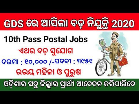 Gramin Dak Sevak ( GDS ) Recruitment 2020 ! 10th Pass Postal Jobs ! Odisha Job ! Odisha Postal Jobs!
