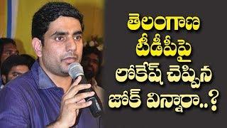 Nara Lokesh Another Comedy on Telangana TDP