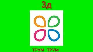 Трум Трум. 3д рисование / Видео