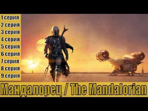 Мандалорец / The Mandalorian 1, 2, 3, 4, 5, 6, 7, 8, 9 серия / фантастика 2019 / сюжет, анонс
