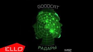 GoodCat - Радары